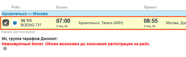обмен авиабилетов-1