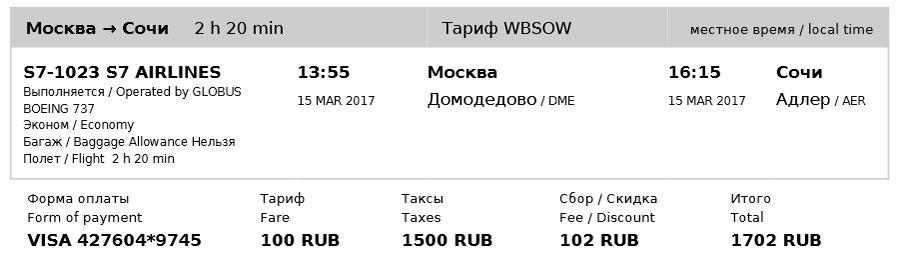 таксы авиабилетов