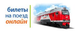 rzd_train