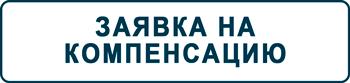 zayavka-compensair