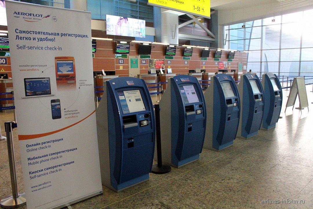 Регистрация в специальном терминале